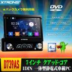(D719AS)Xtrons 1DIN 7インチ Android 7.1 静電式マルチタッチ 1080Pビデオ対応 カーオーディオ DVDプレーヤー WIFI GPS OBD2 ドライブレコーダー対応可
