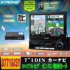 D771GISY  お得 XTRONS 7インチ 1DIN カーナビ 4x4地デジ搭載 フルセグ アプリ連動操作可能 最新ゼンリン8G観光地図 DVDプレーヤー Bluetooth ラジオ GPS USB SD対応 多彩なLED 全画面シェア 角度調整可