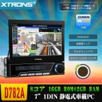 (D781A) XTRONS 8コア Android8.1 1DIN 静電式一体型車載PC 7インチ 地図カード付き マルチウィンドウ 全画面シェア OBD2 4G WIFI ミラーリング GPS