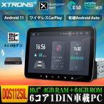 (DQ101SIL)カーナビ 1DIN XTRONS Android10.0 カーオーディオ 10インチ 6コア フルセグ 地デジ搭載 HDMI出力 4GB+64GB Bluetoothテザリング aptX OBD2