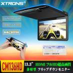 "(FULLHD01)13.3""大画面 フリップダウンモニター 1920x1080超高画質 超薄 軽 HDMI対応 スマホ連動 USB・SD・XTRONS"