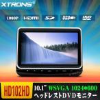(HD102HD)XTRONS 10インチ 大画面 WSVGA 1024x600 1080Pビデオ対応 ヘッドレスト モニター DVDプレーヤー HDMI USB SDゲーム 1個1セット
