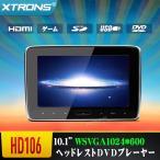 (HD106)XTRONS 10インチ大画面 高解像度 ヘッドレスト DVDプレーヤーモニター 軽薄 取付0円 ゲーム HDMI・USB・SD 1個1セット