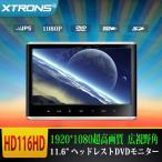 (HD116HD) XTRONS 11.6インチ ヘッドレストモニター DVDプレーヤー IPSパネル 大画面 フルHD 1920*1080 広視野角対応 1080Pビデオ対応 HDMI・USB・SD