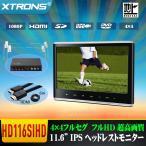 HD116SIHD Xtrons 12インチ IPS大画面 フルHD ヘッドレストモニター 4x4地デジ搭載 フルセグ1920x1080超高画質 1080Pビデオ対応 DVDプレーヤー スロットイン式 軽薄 取付0円 ゲーム HDMI USB SD 1個1セット