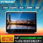 (HD121HD)11.6インチ大画面 超高画質 1080Pビデオ対応 ヘッドレスト DVDプレーヤー モニター スロットイン式 軽薄 取付0円 ゲーム HDMI・USB・SD 1個1セット
