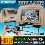 (HD909) HDMI対応 XTRONS 9インチ ヘッドレスト DVDプレーヤー スマホ連動シンクロ ゲーム USB SD