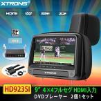 HD923SI XTRONS 9インチ ヘッドレスト 4x4地デジ搭載 フルセグ DVDプレーヤー スロットイン式 HDMI対応 外部入力 出力 カバー付き ゲーム USB SD 2個1セット