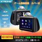 (HD929THD)XTRONS 新発売 9インチ ヘッドレスト DVDプレーヤー スロットイン式 1080Pビデオ対応 カーバ付き タッチパネル ゲーム・HDMI・USB・SD 2個1セット
