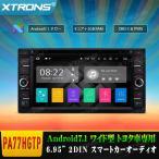 (PA77HGTP) XTRONS Android7.1 HDMI出力 静電式2DIN 6.95インチ DVDプレーヤー カーナビ RAM2GB WIFI ミラーリング GPS 200mm車専用 Bluetooth ラジオ