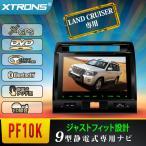 (PF10K) トヨタ ランドクルーザー専用 TOYOTA LAND CRUISER カーナビ 9インチ超大画面 2016-8G観光地図カード搭載 2DIN DVDプレーヤー 静電式タッチスクリーン
