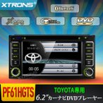 (PF61HGTS)トヨタ TOYOTA専用 6.2インチ2DINカーナビ 最新ゼンリン8G観光地図 DVDプレーヤー