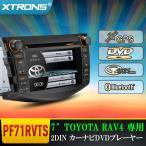 (PF71RVTS)トヨタ TOYOTA RAV4専用 7インチ2DINカーナビ 2017最新ゼンリン8G観光地図 DVDプレーヤー