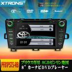 (PF81PSTS-RB) XTRONSトヨタ TOYOTA 専用 8インチ 2DIN カーナビ 2017最新ゼンリン8G観光地図 DVDプレーヤー ミラーリング ドライブレコーダー同梱可