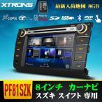 (PF81SZK)スズキ スイフト SUZUKI SWIFT 専用 カーナビ 8インチ超大画面 2016-8G観光地図カード搭載 2DIN DVDプレーヤー 高視認性