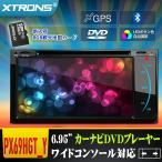 (PX69HGT_Y)ワイドコンソール対応!XTRONS 2DIN 6.95インチ カーナビ DVDプレーヤー・8Gゼンリン観光地図・ブルートゥース