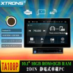 (TA101P) XTRONS 最新 Android7.1 静電式 2DIN 10.1インチ DVDプレーヤー 高画質 RAM2GB OBD2 HDMI出力  WIFI TPMS搭載可 ミラーリング カーナビ GPS