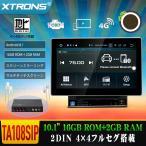 TA108SIP XTRONS Android8.1 静電式 2DIN 10.1インチ DVDプレーヤー 地デジ搭載 フルセグ RAM2GB OBD2 WIFI TPMS搭載可 ミラーリング GPS