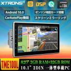 (TE103P) XTRONS 10.1インチ 8コア Android8.0 ROM32GB+RAM4GB 静電式2DIN一体型車載PC 高画質 DVDプレーヤー カーナビ OBD2 TPMS搭載可 4G WIFI ミラーリング