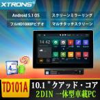 (TD101A)XTRONS 10.1インチ1024高画質 Android 4.4.4  2DIN クアッドコア 静電式マルチタッチ カーオーディオ DVDプレーヤー 3G WIFI GPS ミラーリング