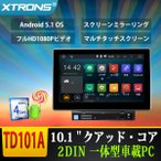 (TD101A)XTRONS 10.1インチ1024高画質 Android 5.1  一体型2DIN クアッドコア 静電式マルチタッチ カーオーディオ DVDプレーヤー 3G WIFI GPS