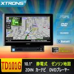 (TD101G)おすすめ XTRONS 10.1インチ2DIN静電式一体型カーナビ 最新8G観光地図 DVDプレーヤー1024高解像度 CD録音 ブルートゥース