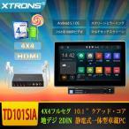 (TD101SIA)おすすめ 10.1インチ 4x4フルセグ 地デジ搭載 2DIN 1024高画質 Android 5.1  静電式 カーオーディオ DVDプレーヤー 3G WIFI GPS ミラーリング