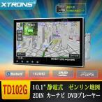 TD102G  XTRONS 10.1インチ 2DIN 静電式一体型 カーナビ 最新8G観光地図 DVDプレーヤー 1024高解像度 ブルートゥース ラジオ
