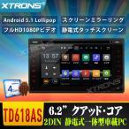 (TD618AS)Android 5.1 2DIN 6.2インチ高画質 クアッドコア 静電式マルチタッチ カーオーディオ DVDプレーヤー 3G WIFI GPS ミラーリング 1080Pビデオ