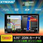 (TD698GY)XTRONS 6.95インチ 2DIN カーナビ DVDプレーヤー カーオーディオ 最新ゼンリン地図 ブルートゥース ミラーリング ドライブレコーダー同梱可