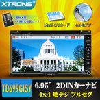 (TD699GISY)人気 XTRONS 最新 地デジ 4x4フルセグ 2DIN 7インチ カーナビ DVDプレーヤー 2016新入荷8G ゼンリン観光地図 ブルートゥース USB