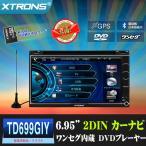 (TD699GIY)お得整備済品  XTRONS 最新 2DIN 7インチ カーナビ DVDプレーヤー・ワンセグ・2017新入荷8G ゼンリン観光地図・ブルートゥース・USB