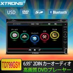 (TD699GVY)激安 XTRONS最新 2DIN 7インチ カーナビ DVDプレーヤー・2017新入荷8G ゼンリン観光地図・ブルートゥース・USB