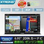 (TD699GY)お得整備済品 XTRONS 2DIN 7インチ カーナビ DVDプレーヤー・新入荷8G ゼンリン観光地図・ブルートゥース・USB