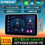 XTRONS カーナビ 2DIN 8コア Android10.0 10.1インチ IPS大画面 4GB+64GB カーオーディオ モニター回転可 Bluetoothテザリング マルチウインドウ(TIB110L-nomap)