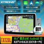 (TIB110L-map)XTRONS カーナビ 2DIN 8コア Android10.0 10.1インチ IPS大画面 4GB+64GB ゼンリン地図付 モニター回転可 Bluetoothテザリング マルチウインドウ