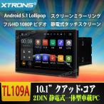 (TL109A)XTRONS 新発売 10.1インチ Androi5.1 2DIN 静電式マルチタッチ 1080Pビデオ対応 カーオーディオ 3G WIFI GPS 1024高画質 ミラーリング 全画面シェア