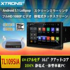 (TL109SIA)新発売 10.1インチ Androi5.1 2DIN 地デジ搭載 4x4フルセグ 静電式マルチタッチ 1024高画質 カーオーディオ 1080Pビデオ対応 ミラーリング OBD02