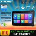 (TR100) XTRONS 最新 8コア Android7.1 静電式 2DIN 10.1インチ 回転可能なモニター ROM32GB+RAM2GB マルチウィンドウ OBD2 4G WIFI ミラーリング GPS