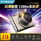 (X18)XTRONS ドライブレコーダー カメラ式 1300w超高画質 1080P FullHD 170°広角 3インチスクリーン HDR ループ録画 Gセンサー 光学6G多層ガラスレンズ