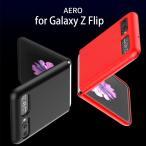 Galaxy Z Flip ケース araree Aero ギャラクシー ゼット フリップ カバー SCV47 ストラップホール付き 背面カバー型