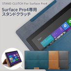 Surface Pro4 ケース バッグ型 ポーチ araree Stand Clutch(アラリー スタンド クラッチ)サーフェス プロ