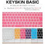 ビファイン MacBook12インチ キースキンベーシック ホワイト BF6273 1コ入
