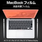 MacBook 専用フィルム液晶保護フィルム MacBook Air 11、13、MacBook Pro 13、15、MacBook Pro 13、15 Retina Display