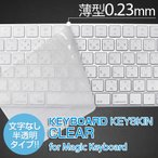 Magic Keyboard カバー クリア BEFiNE キースキン(ビファイン)マジックキーボード,透明
