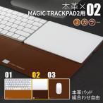 Magic Trackpad 2用 レザーパッド BEFiNE Plus Pad 2(ビファイン プラスパッド2)マジックトラックパッド macトラックパット