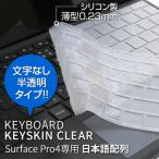 Surface Pro Surface Pro4 キーボード保護シート キーボードカバー BEFiNE キースキン クリア サーフェス プロ タイプカバー保護 日本語配列対応 JIS