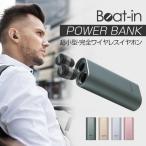 ワイヤレスイヤホン Beat-in Power Bank(ビートイン パワーバンク)モバイルバッテリー付き Bluetooth 4.1対応 左右 完全独立型 超小型