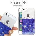 iPhone SE クリアケース カバー Dparks 星取り (ディーパークス ホシトリ)アイフォンse/5s/5用 iPhone SE/5s/5