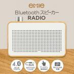 ショッピングbluetooth Bluetooth ワイヤレス スピーカー EMIE Radio(エミー ラジオ)小型 ブルートゥース 高音質 コンパクトスピーカー